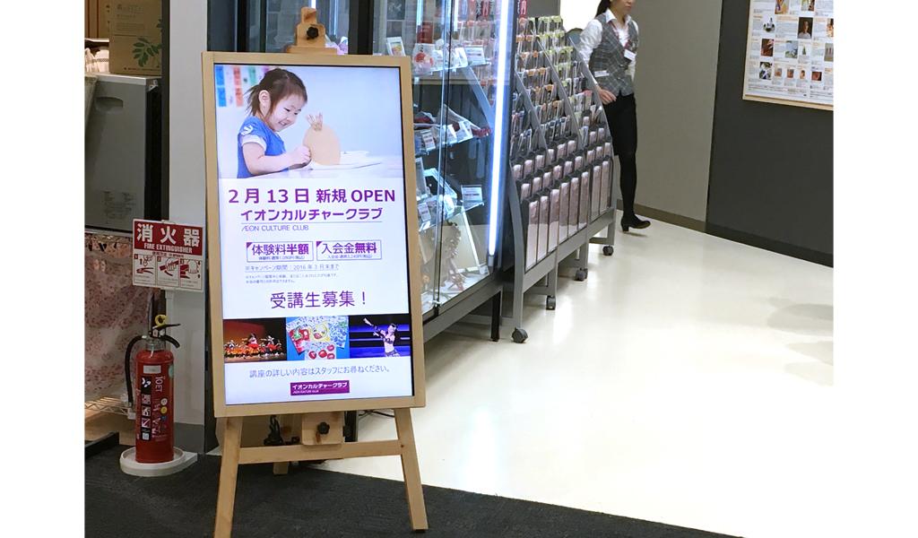 イオンカルチャー「土浦店OPEN店頭プロモーション」