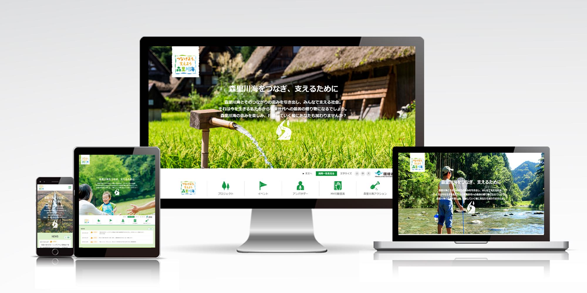 環境省「つなげよう、支えよう森里川海」プロジェクトサイトリニューアル